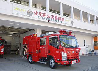 災害時に備える戸塚消防署