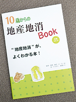 販売中の食育冊子