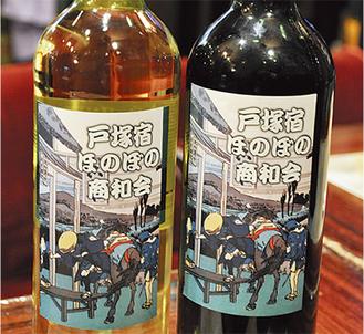 戸塚宿の画を印刷したワインラベル