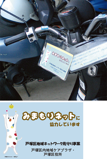 地域を回る水道局戸塚・泉サービスセンターのバイク。協力事業者であることを示すマークが取り付けられている