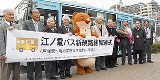 戸塚・栄区の関係者が参加した開通式