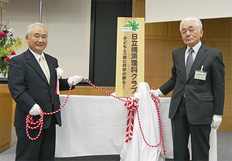 開所式でクラブのシンボルを披露する佐藤氏(左)と平塚氏