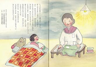 学童疎開の記憶をまとめた絵本