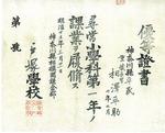 1892年(明治25年)発行の優等證書(相澤光さん提供)