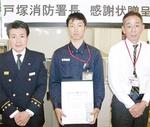 感謝状を手にする高橋さん(中央)