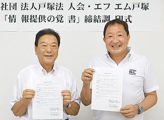 長沼会長(左)と福原代表