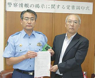 締結式に臨む長塚署長(左)と吉原センター長