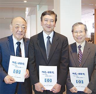 完成版を手にする編さん委員長の齋藤さん(中)と副委員長の天本さん(左)、同じく副委員長、綿貫さん