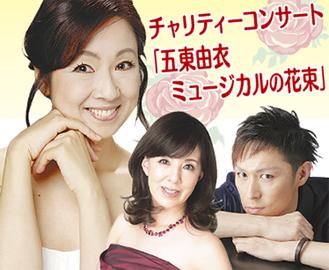 五東由衣さん   石川容子さん   tekkanさん