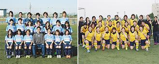 戸塚区を拠点とする女子サッカー「横浜FCシーガルズ」(左)と女子ラグビー「YOKOHAMA TKM」のメンバー