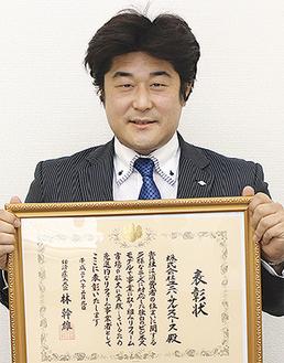 表彰状を持つ遠藤代表