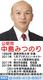 横浜市会議員 中島光徳