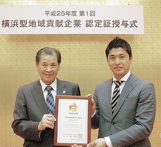2013年、横浜型地域貢献企業最上位認定の認定授与式で。川口健治代表取締役社長(左)と川口大治常務取締役(右)