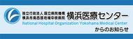 4月から横浜医療センター受診の際は、必ず「紹介状」が必要になります。