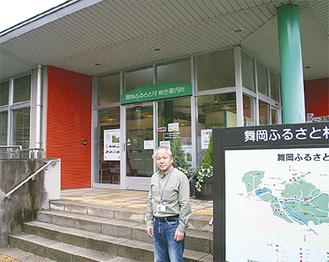 「虹の家」前に立つ松本館長