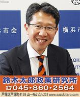 官民データ活用推進基本条例で横浜にチャンスを創る