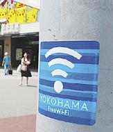 Wi-Fi環境の充実へ