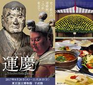 運慶特別展と菊花壇展ツアー