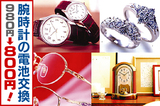 時計、宝飾品etc.30%オフ〜