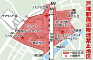 戸塚駅に喫煙所新設