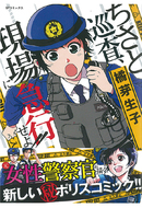 警察勤務の経験生かし、日常描く単行本デビュー
