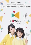4月から「EQWEL(イクウェル)」へ