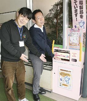 舞岡地区センターの回収ボックス