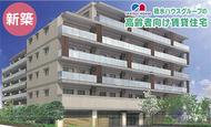 「鎌倉周辺で快適な暮らし」叶える