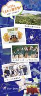 今年は熊本物産展で応援!
