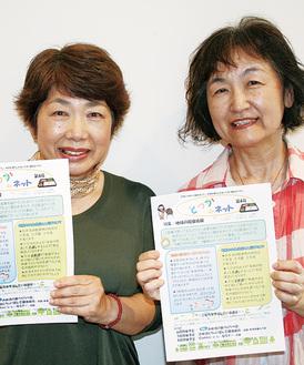 情報誌を手にする福島代表(右)とメンバーの草さん