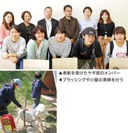 横浜環境活動賞を受賞