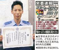 広報紙に県下最高賞
