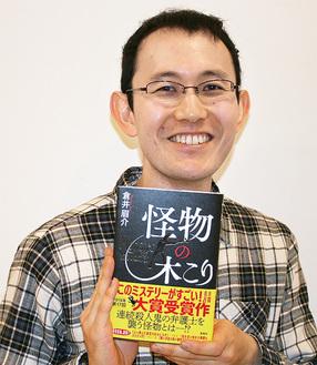 自著を紹介する倉井さん
