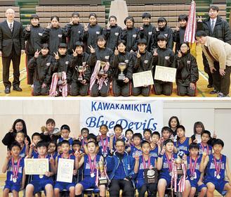 優勝を喜ぶ名瀬中女子バスケ部(写真上)と川上北ブルーデビルス