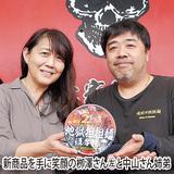 戸塚起源の担担麺カップ麺全国発売