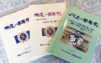 今回の冊子(右)と柏尾の百年史