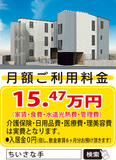 待望のグループホーム4月オープン3月の施設見学予約受付中