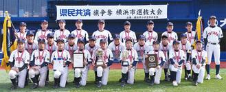 優勝した戸塚区選抜