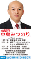 東戸塚駅が快速停車駅検討へ