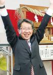 当選を喜ぶ鈴木氏