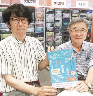 参加を呼び掛ける橋本さん(左)と根岸代表