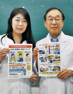 リーフレットを持つ田口さん(左)と篠塚教授