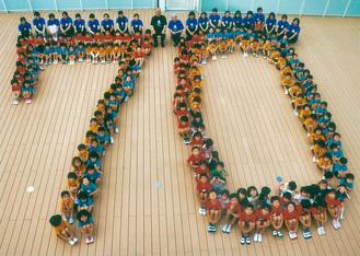 「70」の人文字をつくる園児