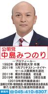 戸塚駅の鳥フン被害改善へ!