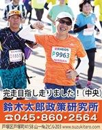 横浜マラソンで夢を叶えました!