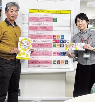 プログラムの前に立つ塚田委員長と簗さん