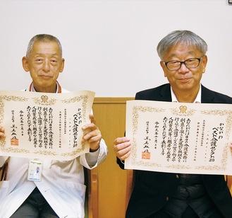 賞状を持つ本田施設長(左)と吉岡施設長