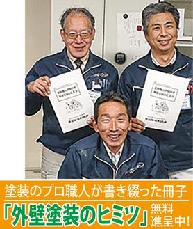 戸塚区担当の高橋さん(右)