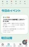 アプリの画面(イメージ)