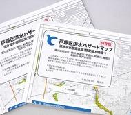 区洪水危険マップ 配布中
